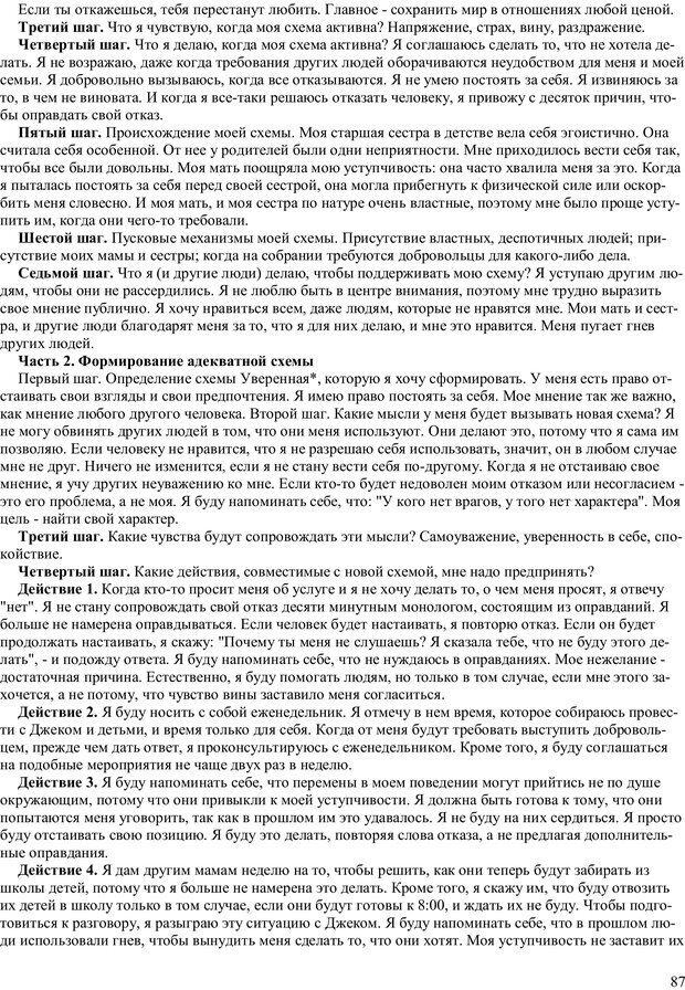 PDF. Как получить то, что я хочу. Лассен М. К. Страница 86. Читать онлайн
