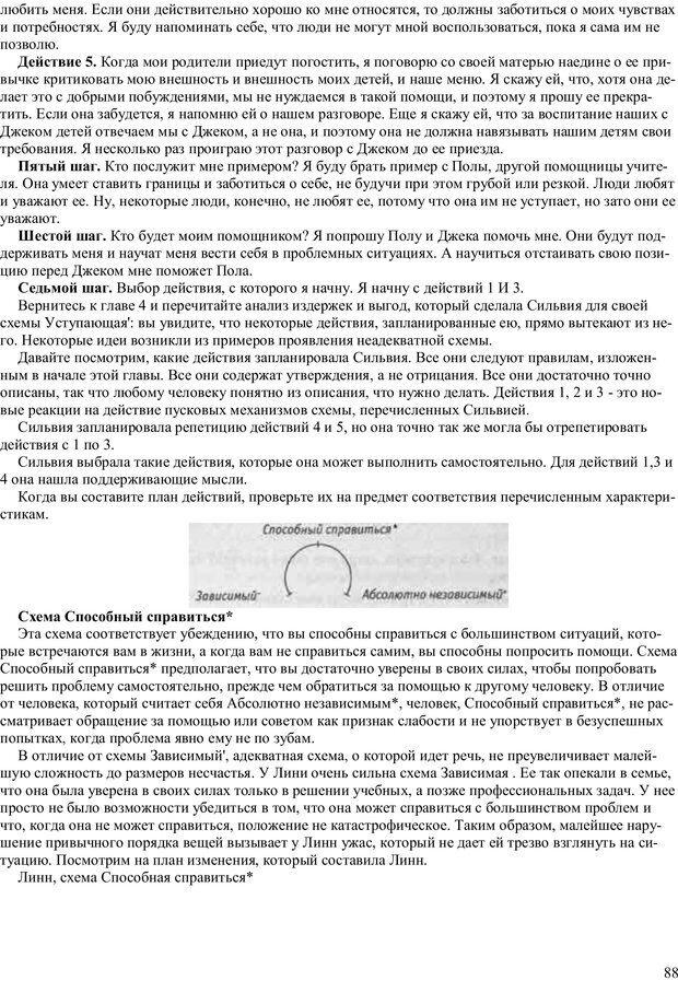 PDF. Как получить то, что я хочу. Лассен М. К. Страница 87. Читать онлайн