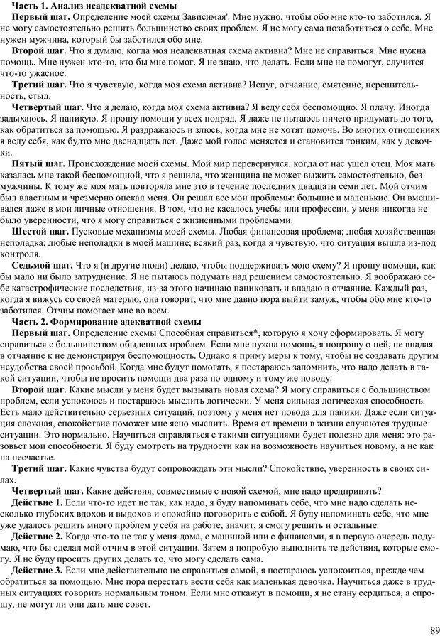 PDF. Как получить то, что я хочу. Лассен М. К. Страница 88. Читать онлайн