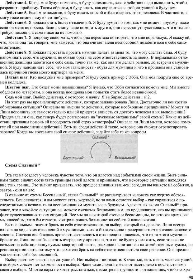 PDF. Как получить то, что я хочу. Лассен М. К. Страница 89. Читать онлайн