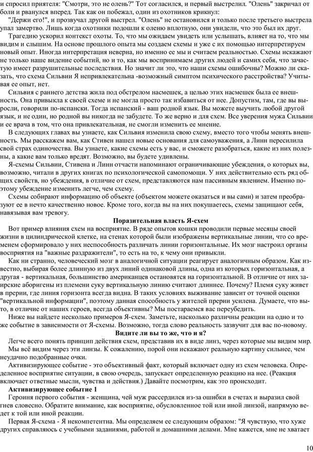 PDF. Как получить то, что я хочу. Лассен М. К. Страница 9. Читать онлайн