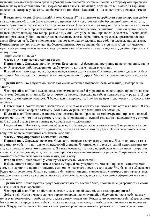 PDF. Как получить то, что я хочу. Лассен М. К. Страница 90. Читать онлайн