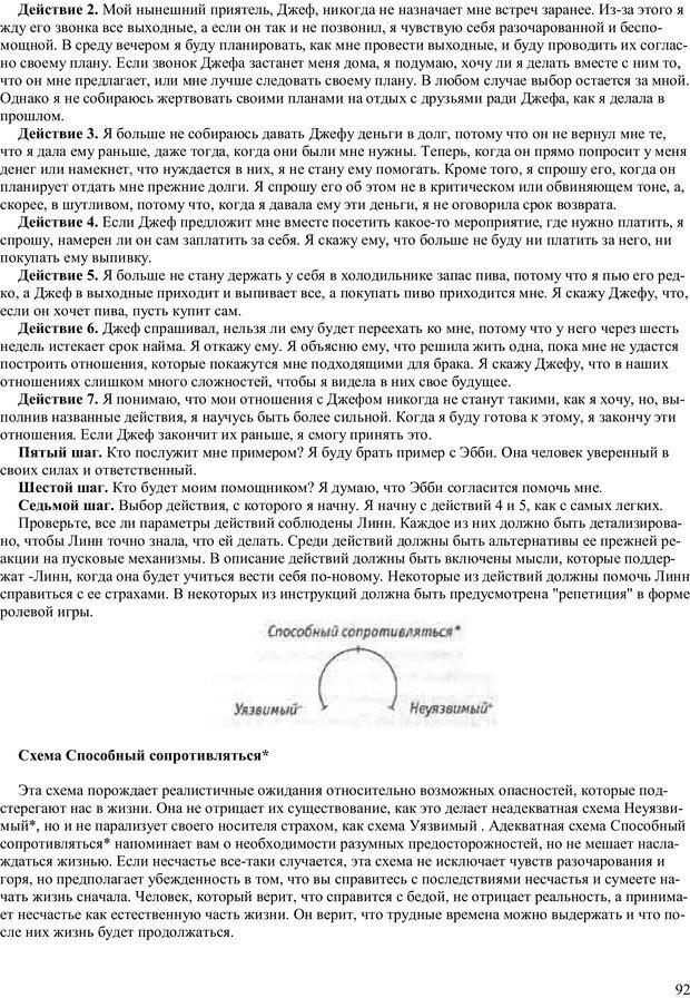 PDF. Как получить то, что я хочу. Лассен М. К. Страница 91. Читать онлайн