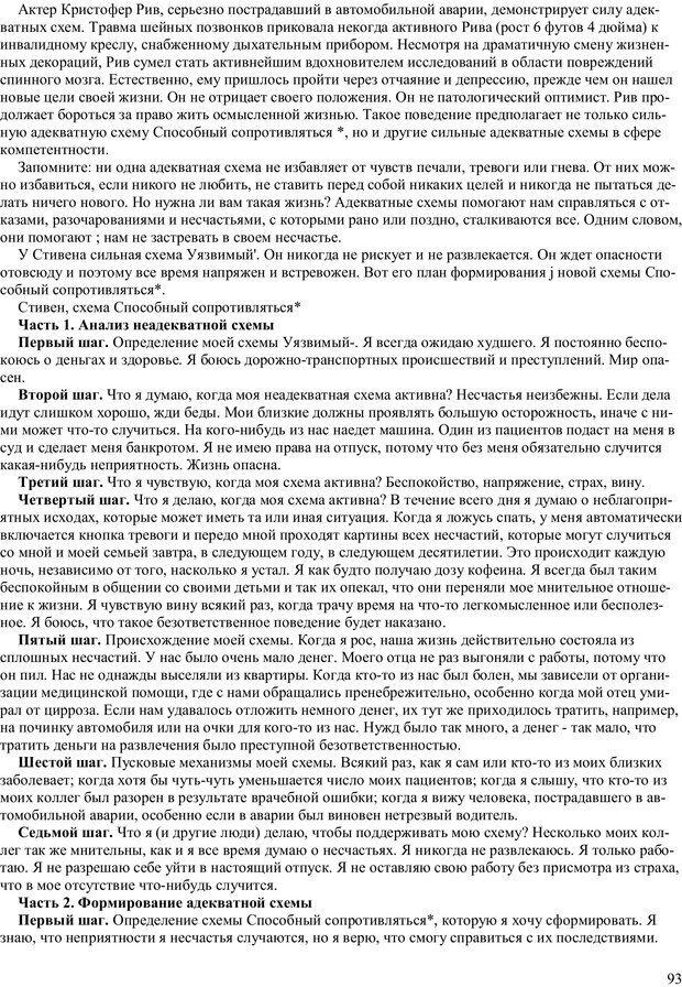 PDF. Как получить то, что я хочу. Лассен М. К. Страница 92. Читать онлайн