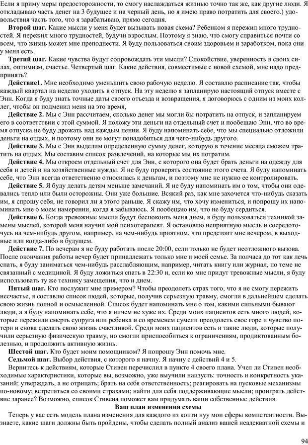 PDF. Как получить то, что я хочу. Лассен М. К. Страница 93. Читать онлайн