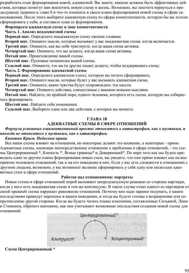 PDF. Как получить то, что я хочу. Лассен М. К. Страница 94. Читать онлайн