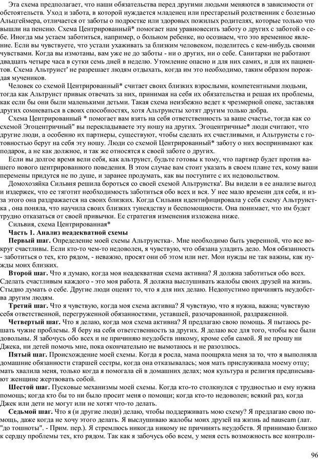 PDF. Как получить то, что я хочу. Лассен М. К. Страница 95. Читать онлайн