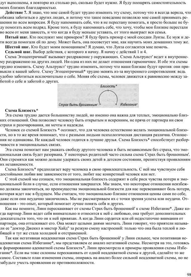 PDF. Как получить то, что я хочу. Лассен М. К. Страница 97. Читать онлайн