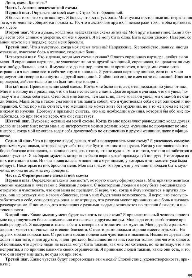 PDF. Как получить то, что я хочу. Лассен М. К. Страница 98. Читать онлайн
