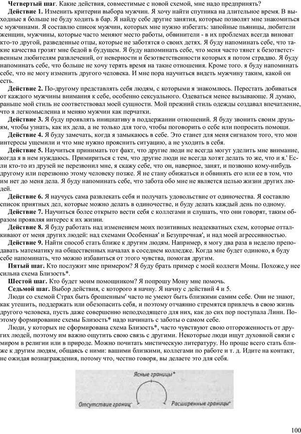 PDF. Как получить то, что я хочу. Лассен М. К. Страница 99. Читать онлайн