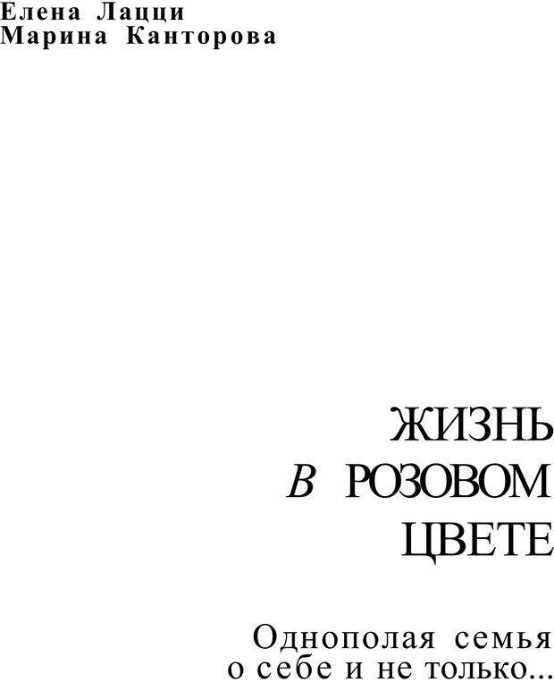 PDF. Жизнь в розовом цвете. Однополая семья о себе и не только. Лацци Е. Страница 1. Читать онлайн