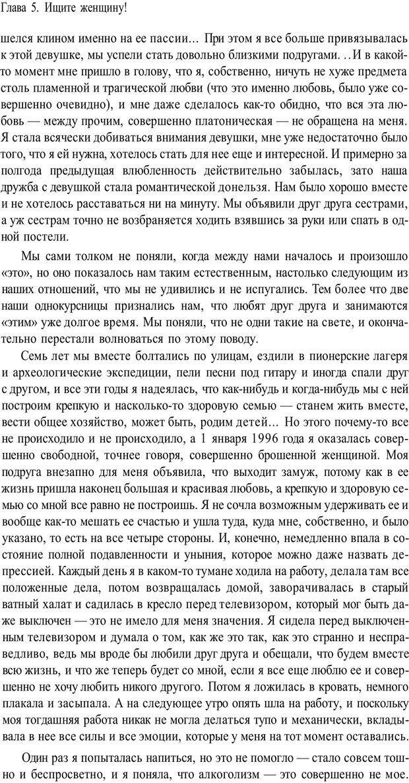 PDF. Жизнь в розовом цвете. Однополая семья о себе и не только. Лацци Е. Страница 100. Читать онлайн