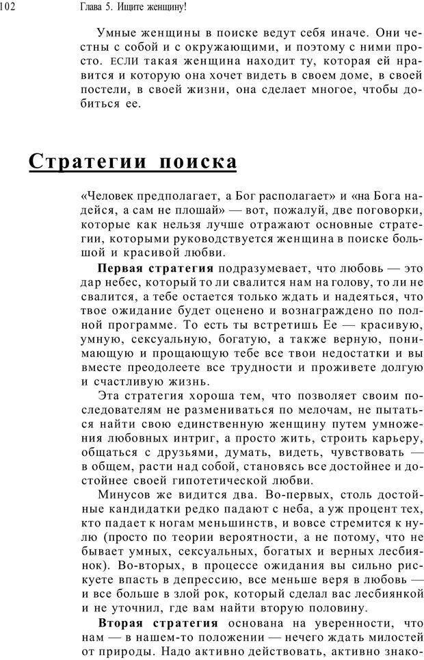 PDF. Жизнь в розовом цвете. Однополая семья о себе и не только. Лацци Е. Страница 102. Читать онлайн
