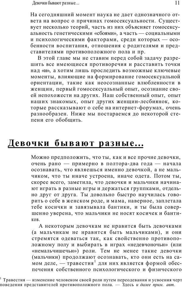 PDF. Жизнь в розовом цвете. Однополая семья о себе и не только. Лацци Е. Страница 11. Читать онлайн