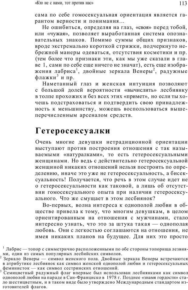 PDF. Жизнь в розовом цвете. Однополая семья о себе и не только. Лацци Е. Страница 113. Читать онлайн