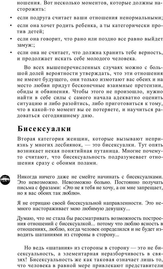 PDF. Жизнь в розовом цвете. Однополая семья о себе и не только. Лацци Е. Страница 116. Читать онлайн