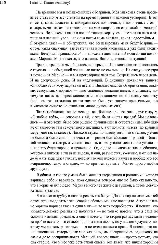 PDF. Жизнь в розовом цвете. Однополая семья о себе и не только. Лацци Е. Страница 118. Читать онлайн