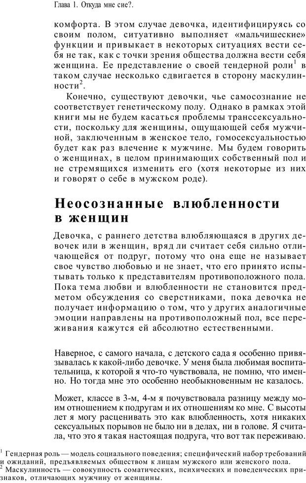 PDF. Жизнь в розовом цвете. Однополая семья о себе и не только. Лацци Е. Страница 12. Читать онлайн