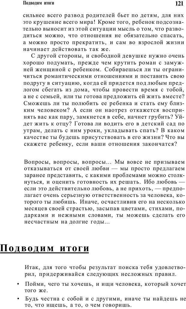 PDF. Жизнь в розовом цвете. Однополая семья о себе и не только. Лацци Е. Страница 121. Читать онлайн
