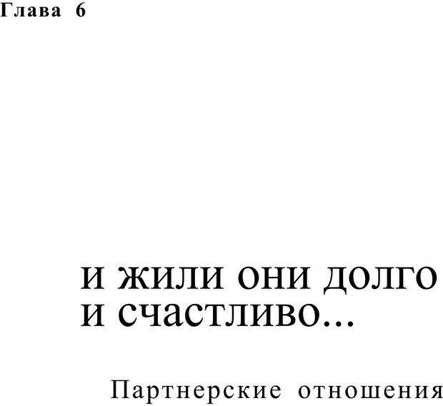 PDF. Жизнь в розовом цвете. Однополая семья о себе и не только. Лацци Е. Страница 123. Читать онлайн