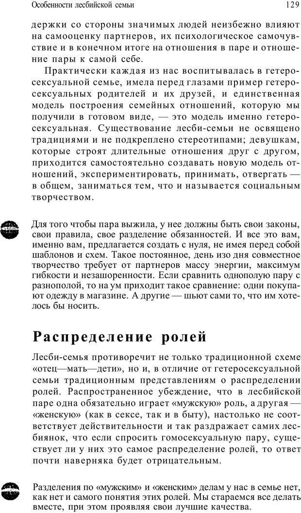 PDF. Жизнь в розовом цвете. Однополая семья о себе и не только. Лацци Е. Страница 129. Читать онлайн