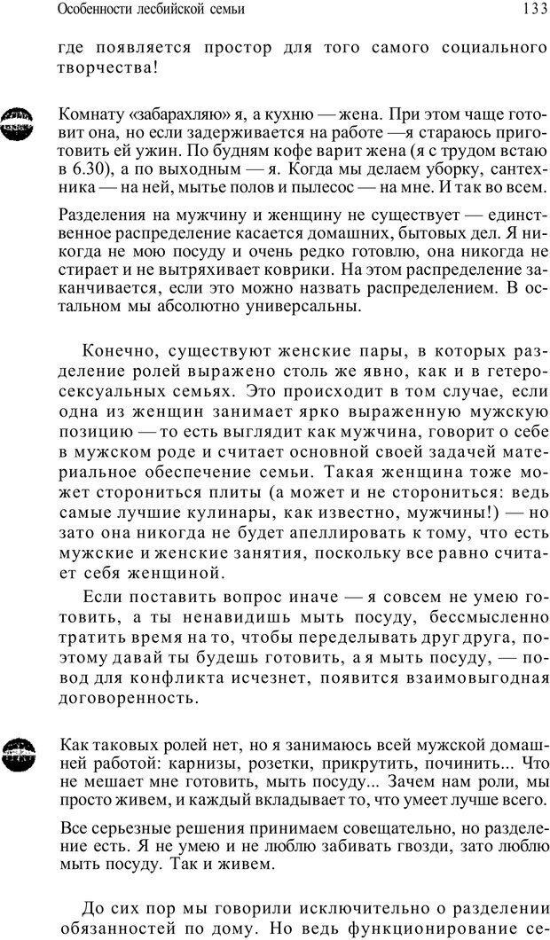 PDF. Жизнь в розовом цвете. Однополая семья о себе и не только. Лацци Е. Страница 133. Читать онлайн