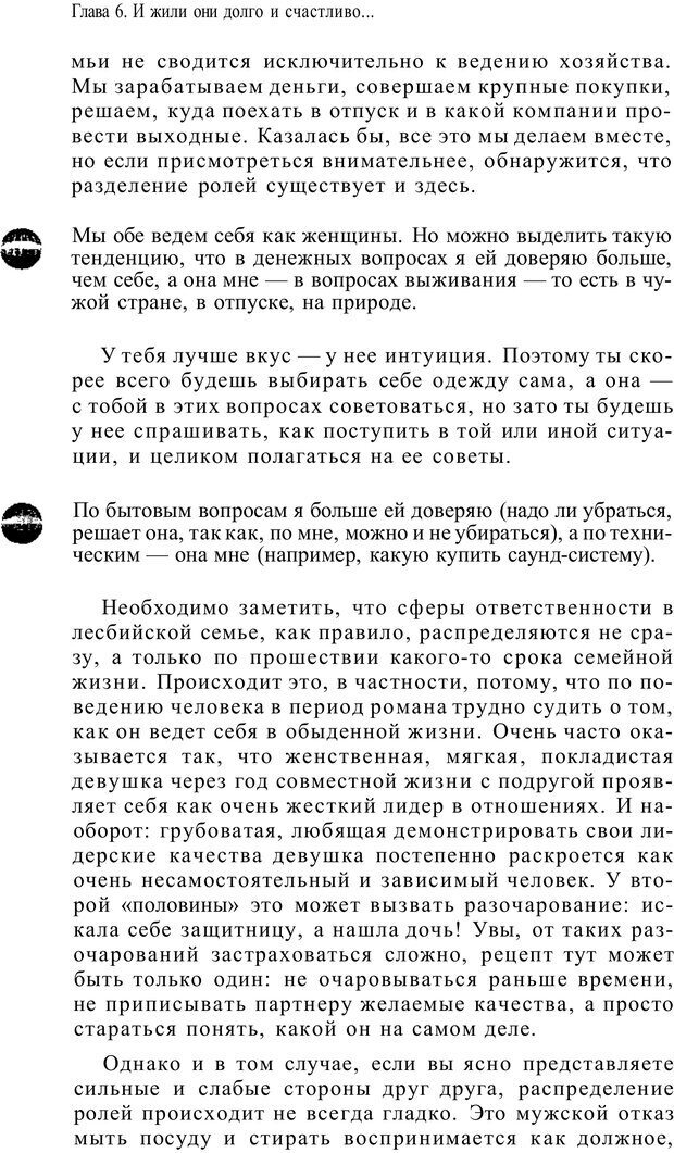 PDF. Жизнь в розовом цвете. Однополая семья о себе и не только. Лацци Е. Страница 134. Читать онлайн