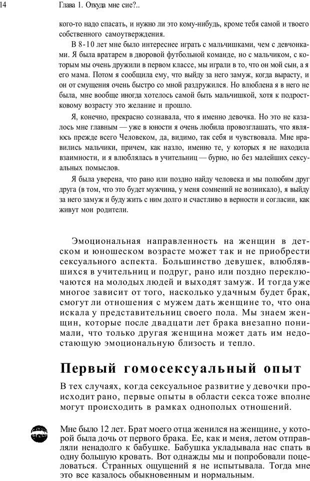 PDF. Жизнь в розовом цвете. Однополая семья о себе и не только. Лацци Е. Страница 14. Читать онлайн