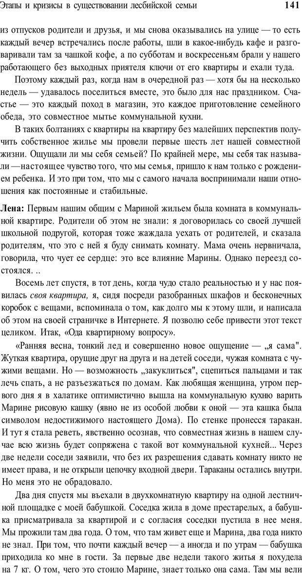 PDF. Жизнь в розовом цвете. Однополая семья о себе и не только. Лацци Е. Страница 141. Читать онлайн