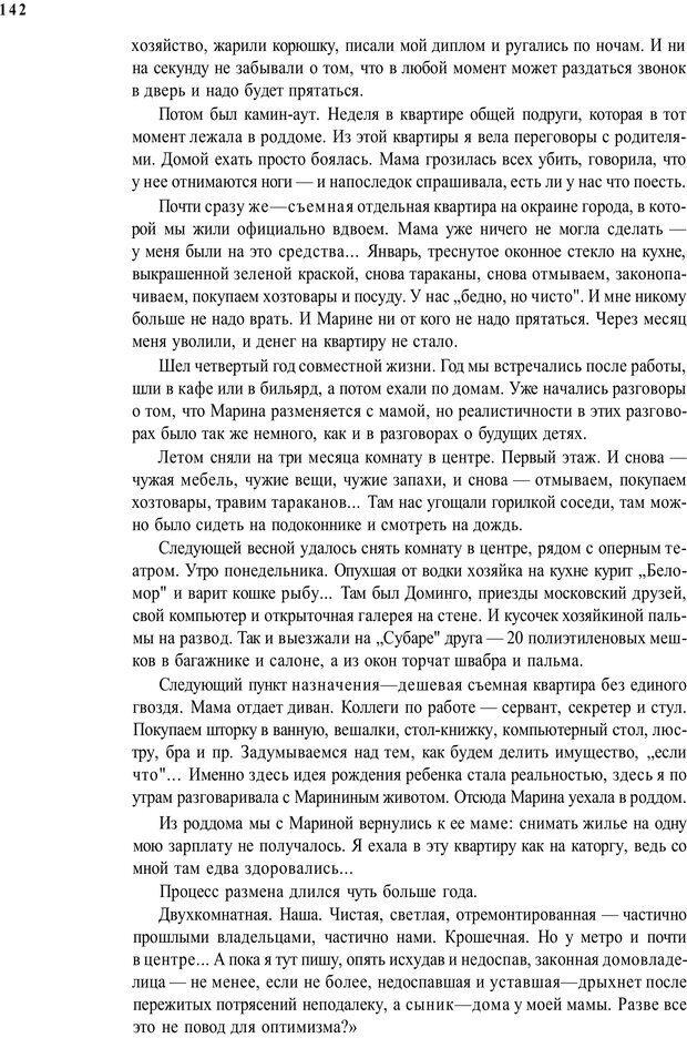 PDF. Жизнь в розовом цвете. Однополая семья о себе и не только. Лацци Е. Страница 142. Читать онлайн
