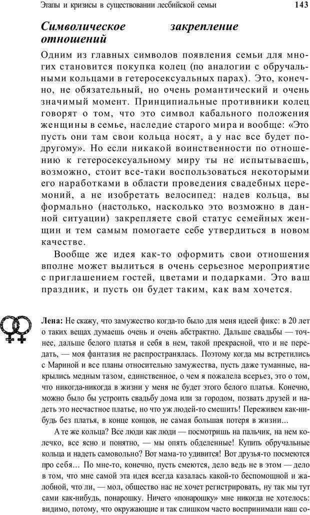 PDF. Жизнь в розовом цвете. Однополая семья о себе и не только. Лацци Е. Страница 143. Читать онлайн