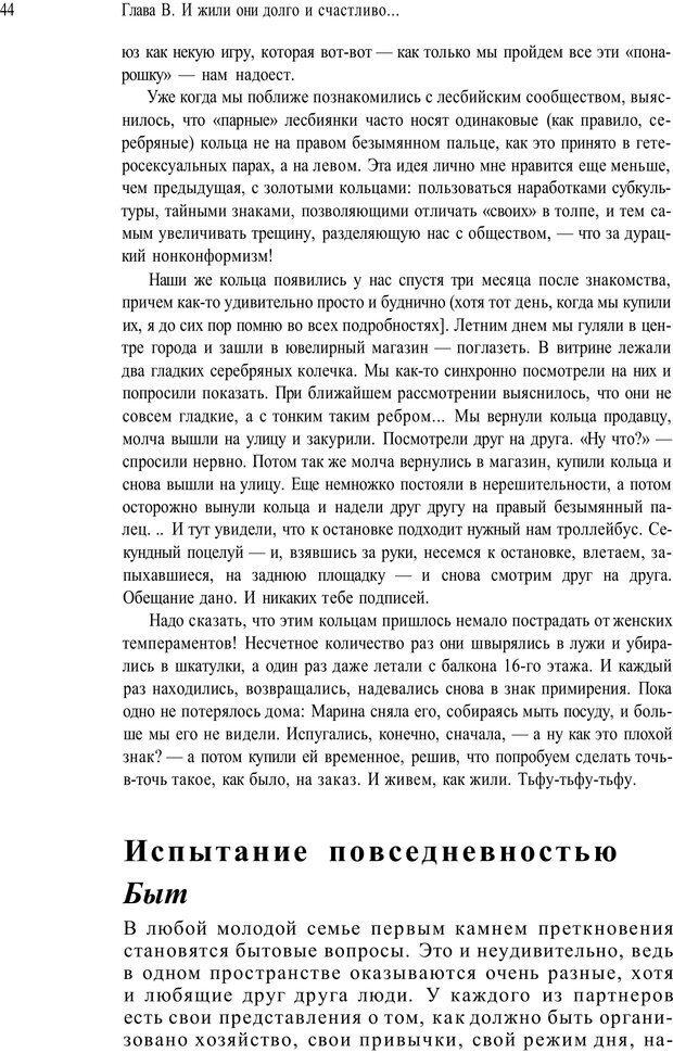 PDF. Жизнь в розовом цвете. Однополая семья о себе и не только. Лацци Е. Страница 144. Читать онлайн