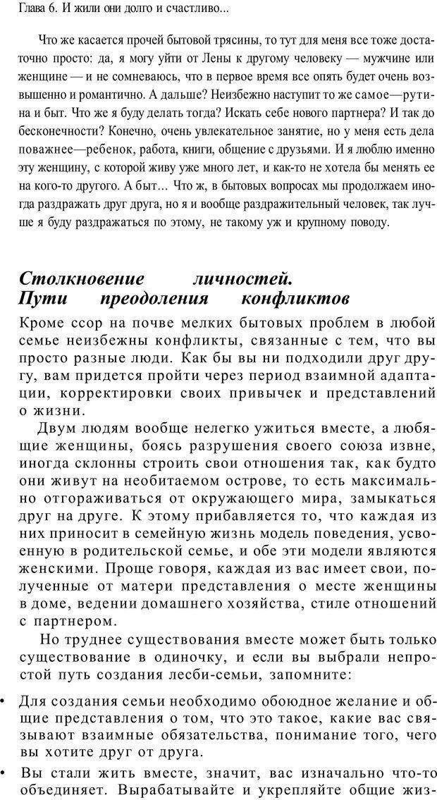 PDF. Жизнь в розовом цвете. Однополая семья о себе и не только. Лацци Е. Страница 146. Читать онлайн