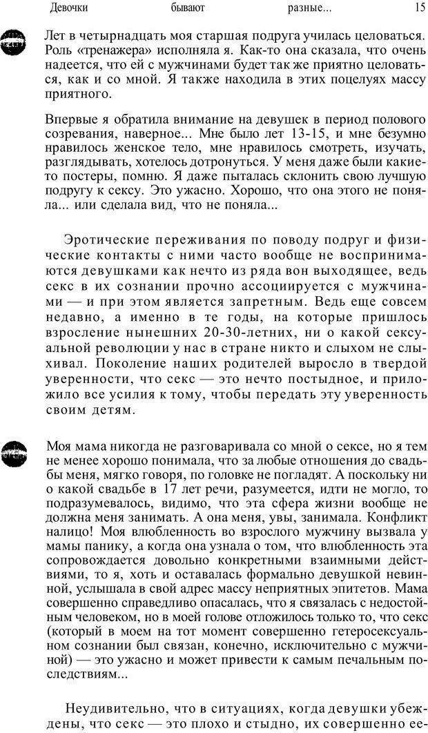 PDF. Жизнь в розовом цвете. Однополая семья о себе и не только. Лацци Е. Страница 15. Читать онлайн
