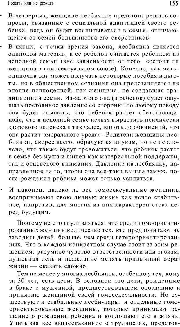 PDF. Жизнь в розовом цвете. Однополая семья о себе и не только. Лацци Е. Страница 155. Читать онлайн