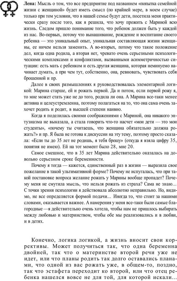 PDF. Жизнь в розовом цвете. Однополая семья о себе и не только. Лацци Е. Страница 160. Читать онлайн
