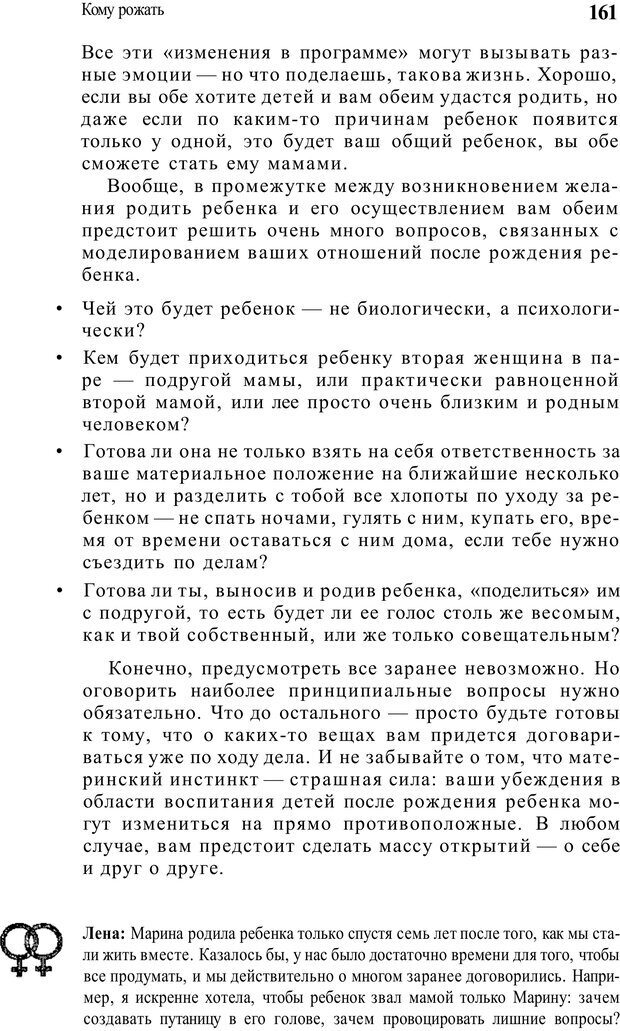 PDF. Жизнь в розовом цвете. Однополая семья о себе и не только. Лацци Е. Страница 161. Читать онлайн