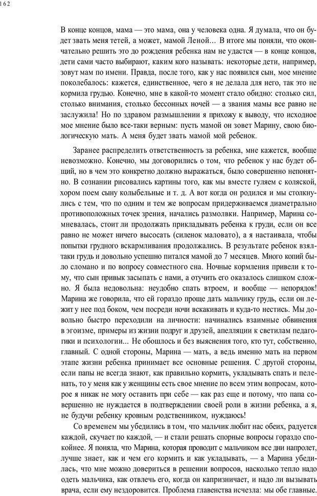 PDF. Жизнь в розовом цвете. Однополая семья о себе и не только. Лацци Е. Страница 162. Читать онлайн