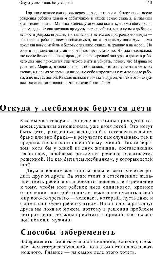 PDF. Жизнь в розовом цвете. Однополая семья о себе и не только. Лацци Е. Страница 163. Читать онлайн