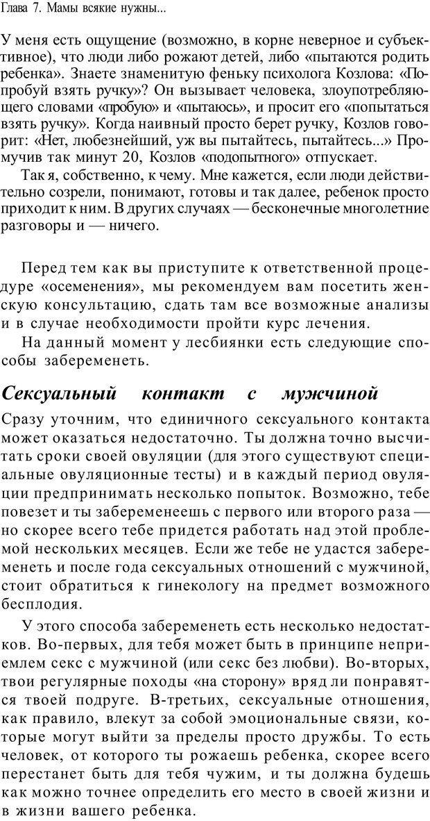 PDF. Жизнь в розовом цвете. Однополая семья о себе и не только. Лацци Е. Страница 164. Читать онлайн