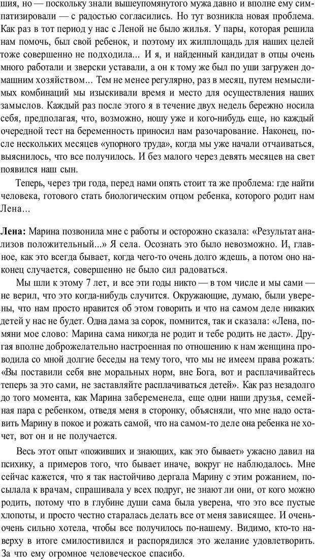 PDF. Жизнь в розовом цвете. Однополая семья о себе и не только. Лацци Е. Страница 170. Читать онлайн