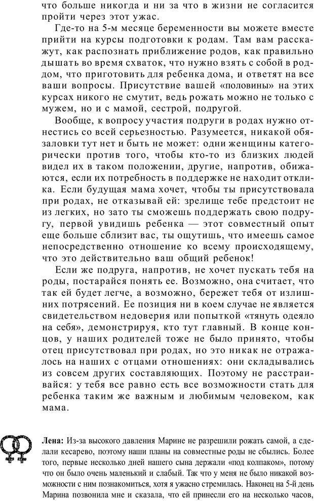 PDF. Жизнь в розовом цвете. Однополая семья о себе и не только. Лацци Е. Страница 172. Читать онлайн