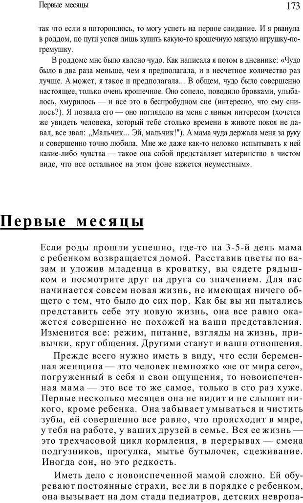 PDF. Жизнь в розовом цвете. Однополая семья о себе и не только. Лацци Е. Страница 173. Читать онлайн