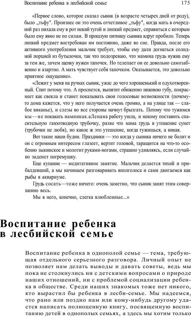 PDF. Жизнь в розовом цвете. Однополая семья о себе и не только. Лацци Е. Страница 175. Читать онлайн