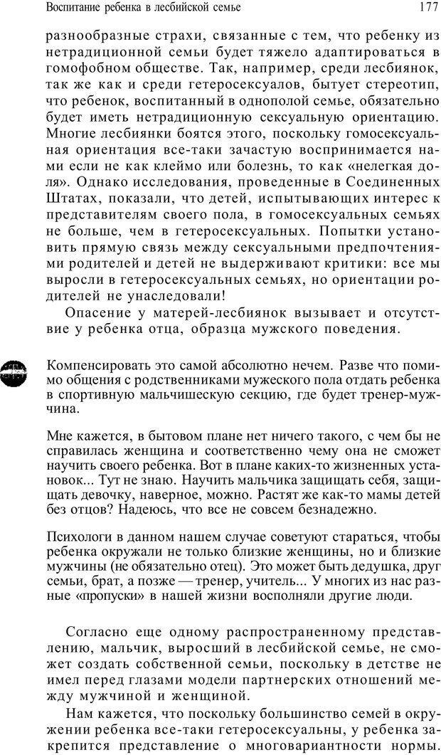 PDF. Жизнь в розовом цвете. Однополая семья о себе и не только. Лацци Е. Страница 177. Читать онлайн