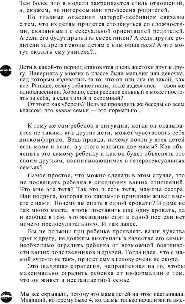 PDF. Жизнь в розовом цвете. Однополая семья о себе и не только. Лацци Е. Страница 178. Читать онлайн