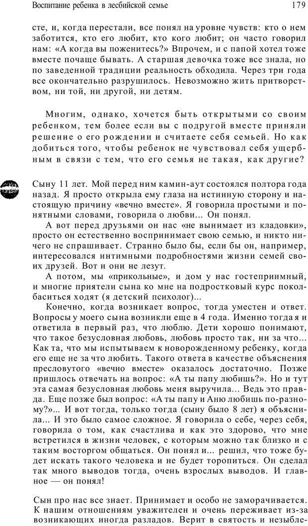 PDF. Жизнь в розовом цвете. Однополая семья о себе и не только. Лацци Е. Страница 179. Читать онлайн