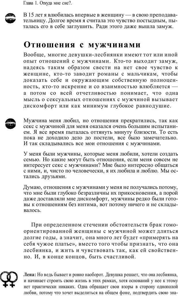 PDF. Жизнь в розовом цвете. Однополая семья о себе и не только. Лацци Е. Страница 18. Читать онлайн