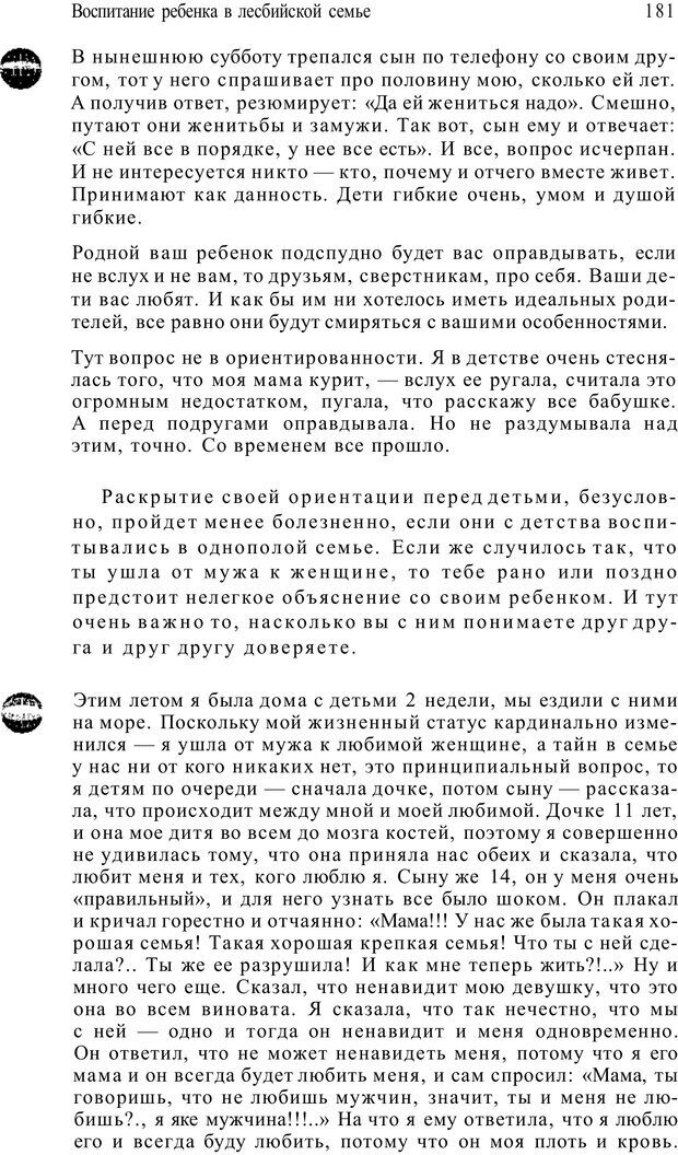 PDF. Жизнь в розовом цвете. Однополая семья о себе и не только. Лацци Е. Страница 181. Читать онлайн
