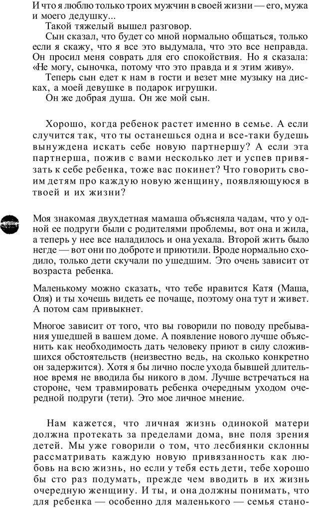 PDF. Жизнь в розовом цвете. Однополая семья о себе и не только. Лацци Е. Страница 182. Читать онлайн